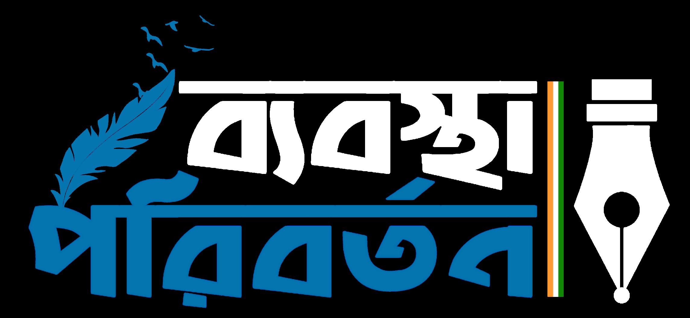 Byabastha Paribartan