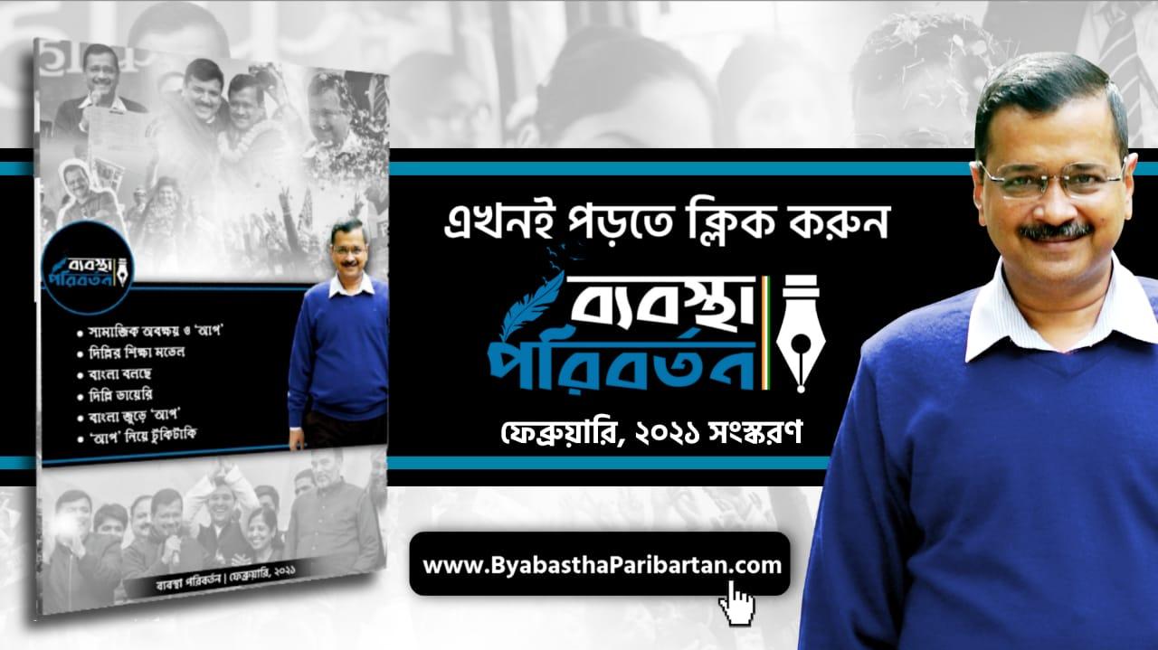 Byabastha Paribartan Newsletter February 2021