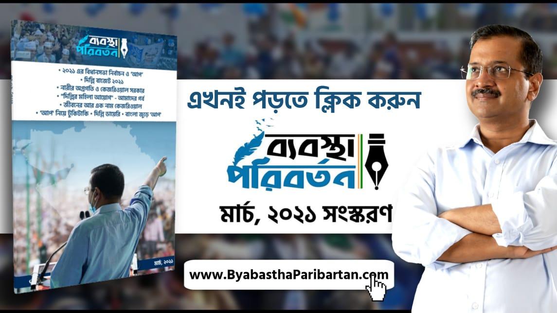 Byabastha Paribartan March